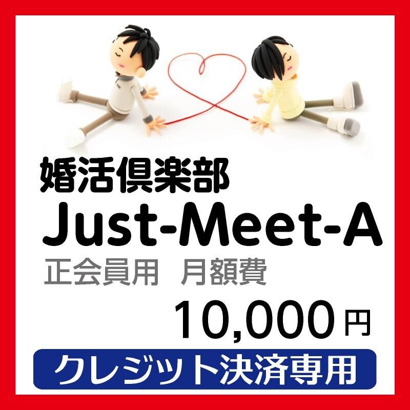 【クレジット決済専用】婚活倶楽部JustMeet-A 正会員月会費 のイメージその1