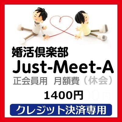 【クレジット決済専用】婚活倶楽部JustMeet-A 正会員月会費 【休会】