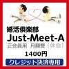 【クレジット決済専用】婚活倶楽部JustMeet-A 正会員月会費 【休会用】