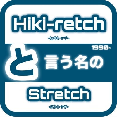 Hiki-retchと言う名のストレッチ