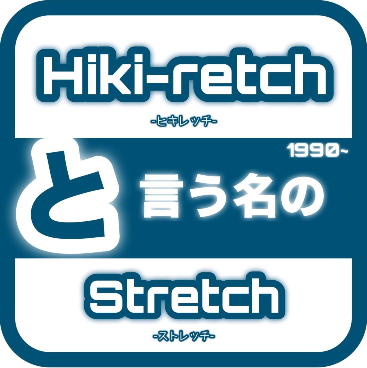 Hiki-retchと言う名のストレッチのイメージその1