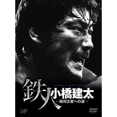 [DVD] 鉄人 小橋建太~絶対王者への道~