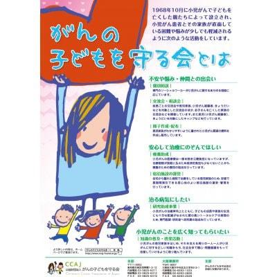 ※ご寄付※がんの子どもを守る会ゴールドリボン運動/3,000円