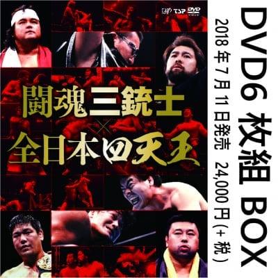[予約商品]闘魂三銃士×全日本四天王 DVD-BOX