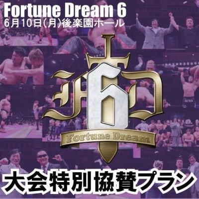 FortuneDream6大会特別協賛プラン[小橋建太プロデュースプロレス興行]