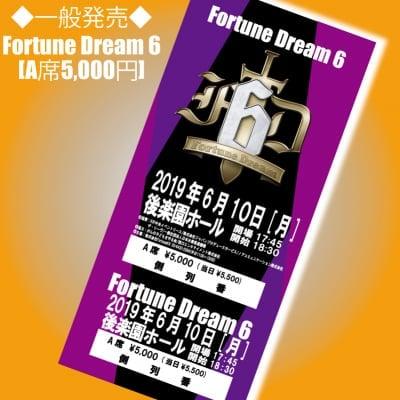 FortuneDream6[A席5,000円] 6月10日(月)18:30〜開催