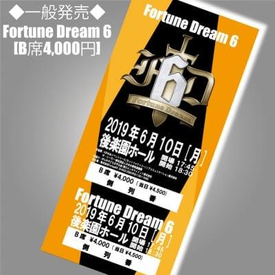 FortuneDream6[B席4,000円]|6月10日(月)18:30〜開催