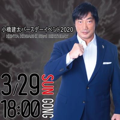 3月29日(日)18:00〜小橋建太バースデーイベント2020[大人チケット]