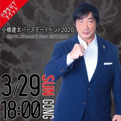 [小学生以下チケット]3月29日(日)18:00〜小橋建太バースデーイベント2020