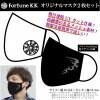 【送料無料限定商品】FortuneKKロゴマスク&BURNINGver2枚セット(サイン入り生写真付き)
