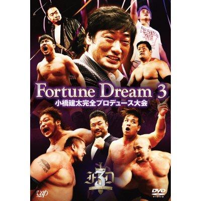 [DVD] ~FortuneDream3~