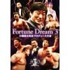 [DVD] ~FortuneDream3~