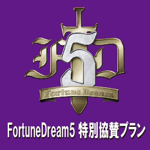 FortuneDream5大会特別協賛[小橋建太プロデュースプロレス興行]のイメージその1