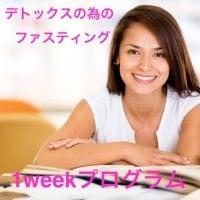 デトックスのためのファスティング☆1weekプログラム(ファスティング3日...