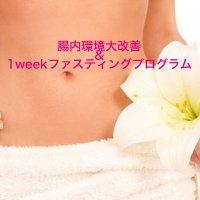 腸内環境大改善&デトックスのためのファスティング☆1weekプログラム