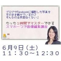 6/9(土)11時30分〜12時30分 @東京駅/スマホで画像編集講座1