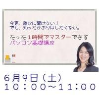 6/9(土)10時00分〜11時00分 @東京駅/パソコン基礎講座