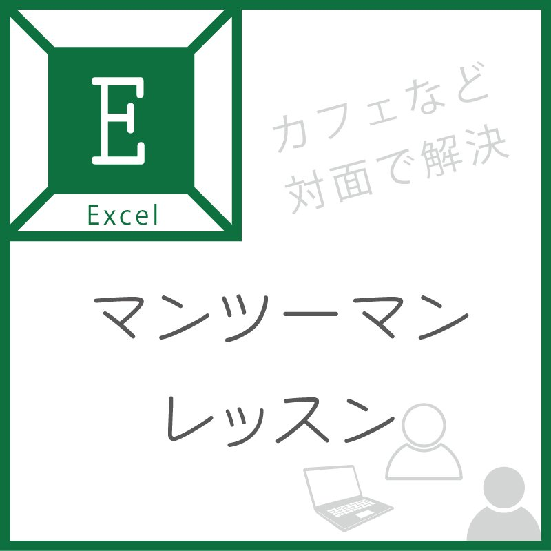 14日間アフターフォロー付<Zoom・スカイプマンツーマンレッスン>Excel(エクセル)のイメージその1