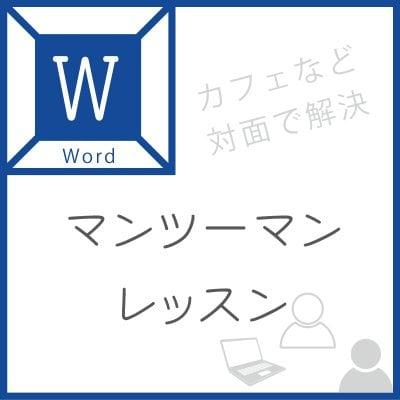 14日間アフターフォロー付<Zoom・スカイプマンツーマンレッスン>Word(ワード)