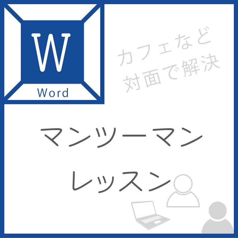 <スカイプマンツーマンレッスン>Word(ワード)のイメージその1