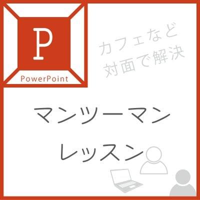 14日間のアフターフォロー付<スカイプ・Zoomマンツーマンレッスン>PowerPoint(パワーポイント)