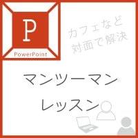カフェで学べるPowerPoint(パワーポイント)マンツーマンレッスン