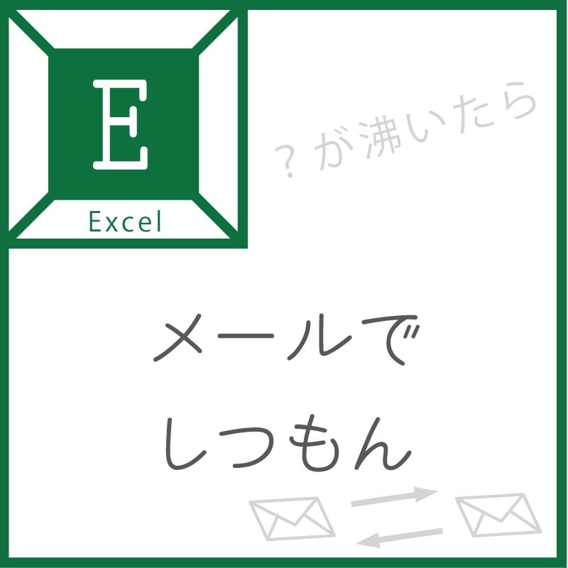 <メールで質問>Excel(エクセル)のイメージその1