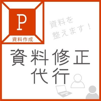 PowerPoint(パワーポイント)資料修正代行(アニメーション対応無)