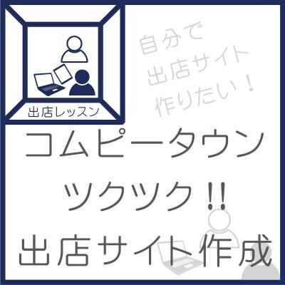 ツクツク‼︎出店サイト作成レッスン30日集中コース