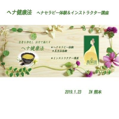 ヘナ健康法 ヘナセラピー体験&インストラクター講座|熊本