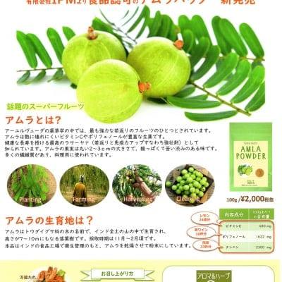 若返りの果実|アーマラキー(アムラ)セレブも愛用スーパーフード|食品認可 IPMアムラパウダー