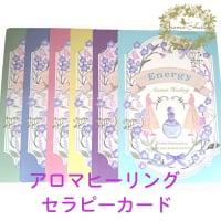 アロマヒーリング セラピーカード 夢を叶えるアロ魔術アロマヒーリング®︎公式カード|自己セラピー|アロ魔女
