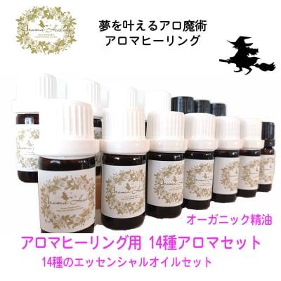 アロマヒーリング セラピー用 14種アロマ(オーガニック精油)セット 夢を叶えるアロ魔術アロマヒーリング®︎|自己セラピー|アロ魔女