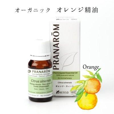 オレンジ精油 プラナロム社 ケモタイプ精油 安心 アロマテラピーのた...