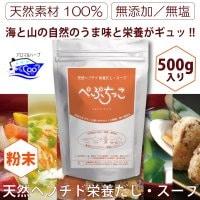 [おすそ分けセット]ぺぷちっこ 500gx4個|送料無料|100%天然素材をペプチド化|化学調味料不使用だしで離乳食にもおすすめ