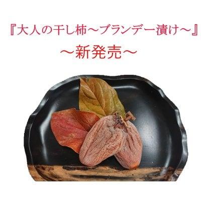 「大人の干し柿 〜ブランデー漬け〜」