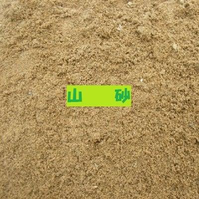 山砂 1㎥(小倉プール受け渡し)