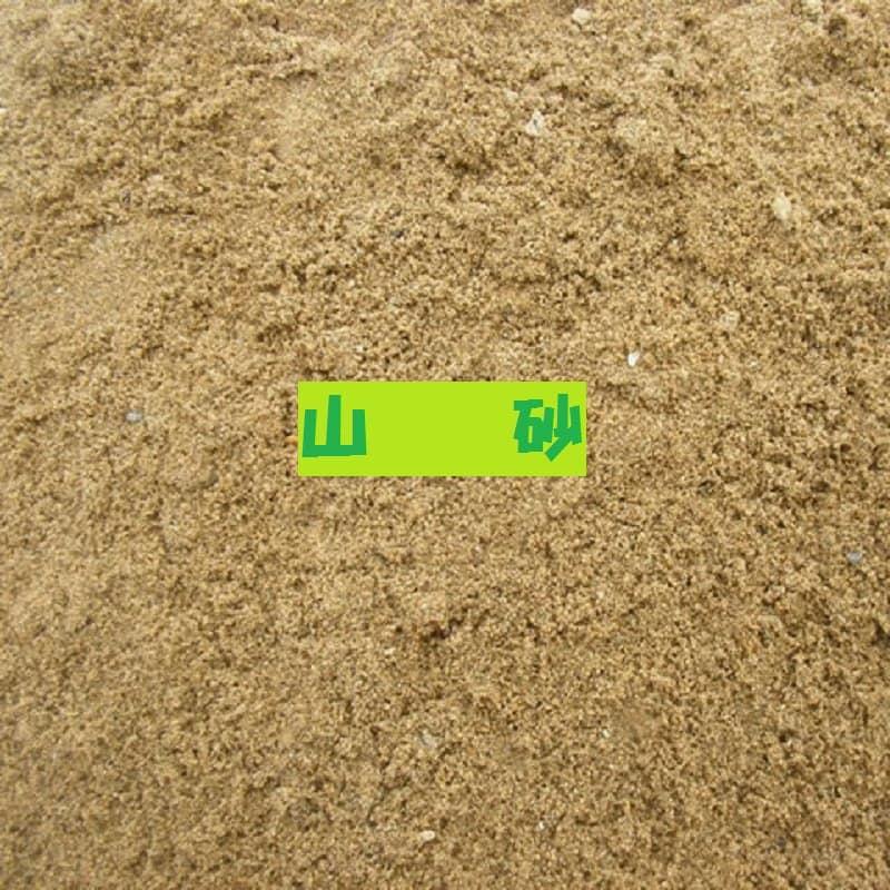 山砂 1㎥(小倉プール受け渡し)のイメージその1