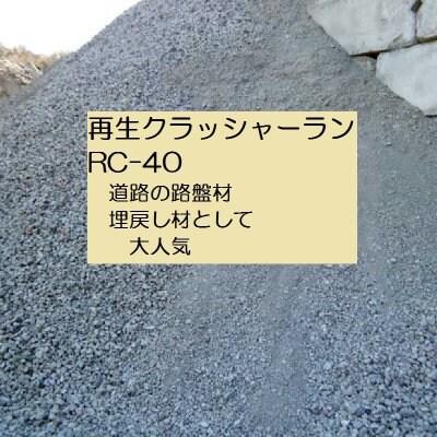 再生クラッシャーラン RC-40 1㎥当り(小倉プール受け渡し)