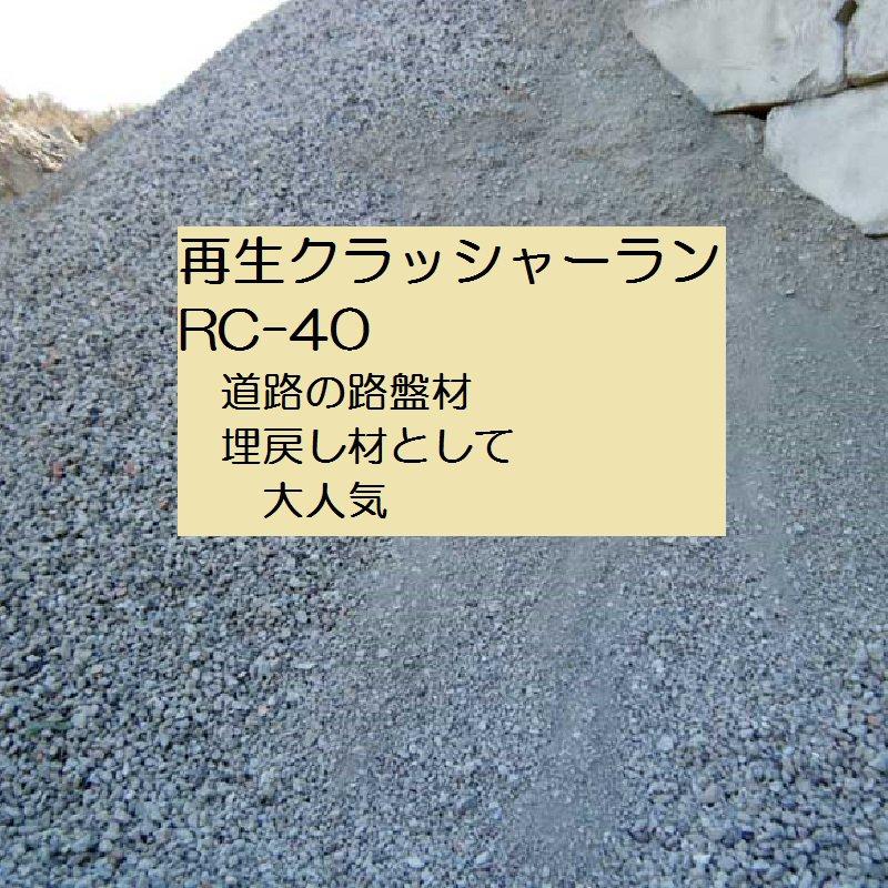 再生クラッシャーラン RC-40 1㎥当り(小倉プール受け渡し)のイメージその1