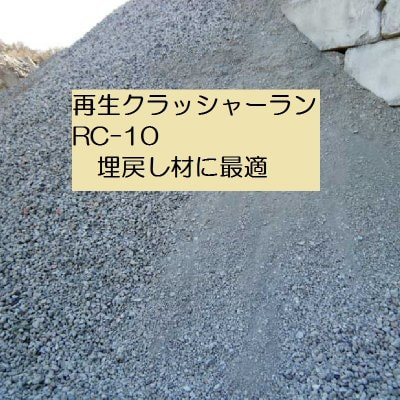 再生クラッシャーラン RC-10 1㎥当り(小倉プール受け渡し)