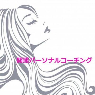【BGメンバー】開運パーソナルコーチング90分