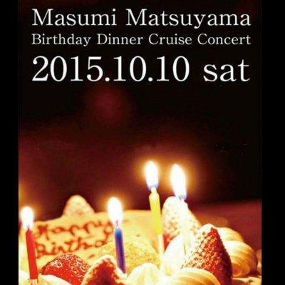 ♪満員御礼♪Masumi Matsuyama Birthday Dinner Cruise Concert Web Ticket ♪ 2015.10.10 sat公演のチケットは完売いたしました。ありがとうございました。