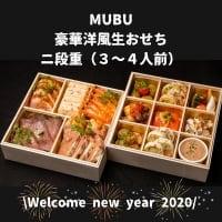 【早割り】MUBU特選★豪華洋風生おせち2段重(3〜4人前)※関東近辺限定商品