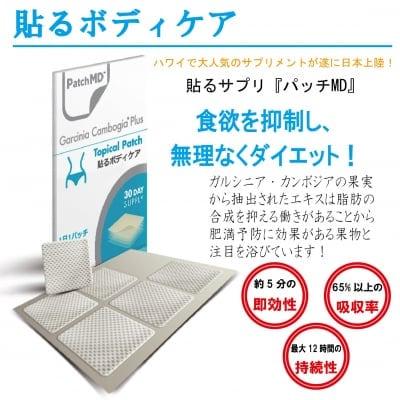 [貼るサプリメント]PatchMD貼るボディケア〜GarciniaCambogiaPlus〜(30日分)
