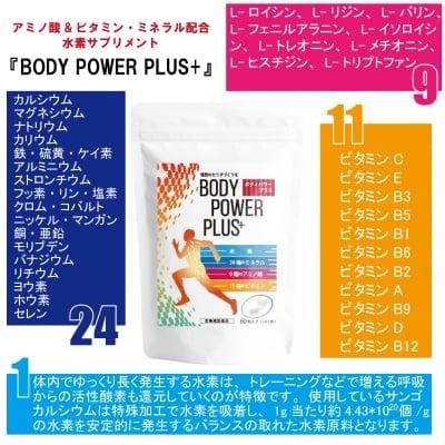 [アミノ系水素サプリメント]BodyPowerPlus(ボディーパワープラス)60カプセル
