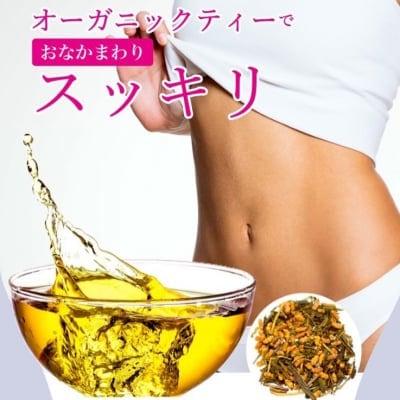 オーガニック玄米ほうじ茶[180g]オリジナルブレンド