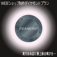 WEBショップ制作[ダイヤモンドプラン]全ページの制作代行