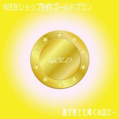WEBショップ制作[ゴールドプラン]メインページのみの制作代行