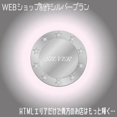 WEBショップ制作[シルバープラン]HTML領域のみの制作代行